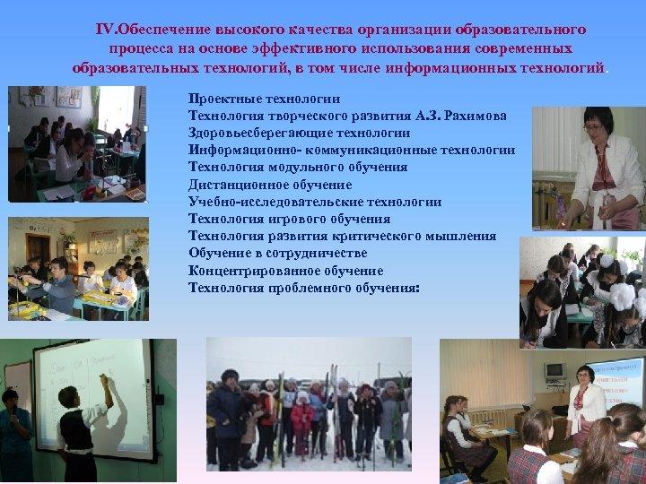 IV. Обеспечение высокого качества организации образовательного процесса на основе эффективного использования современных образовательных технологий,