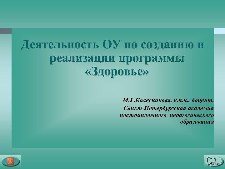 Деятельность ОУ по созданию и реализации программы «Здоровье» М. Г. Колесникова, к. п. н.