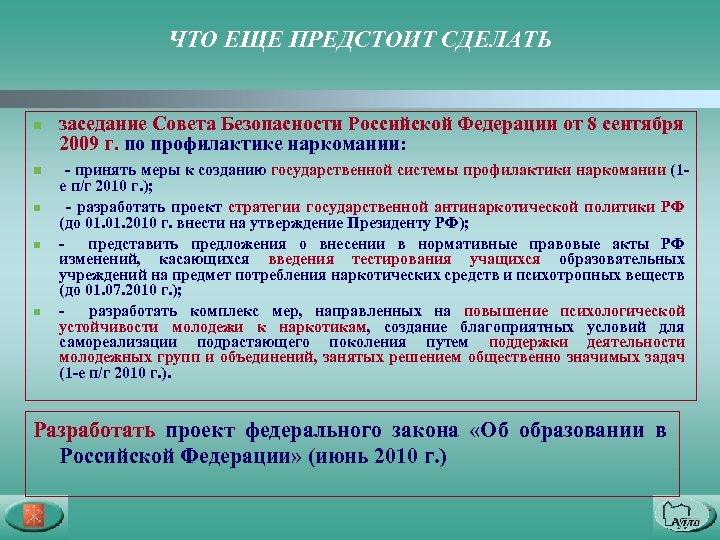 ЧТО ЕЩЕ ПРЕДСТОИТ СДЕЛАТЬ заседание Совета Безопасности Российской Федерации от 8 сентября 2009 г.