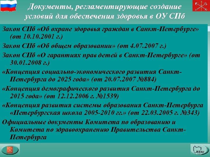 Документы, регламентирующие создание условий для обеспечения здоровья в ОУ СПб Закон СПб «Об охране