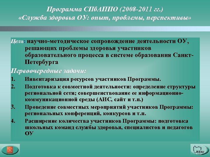 Программа СПб. АППО (2008 -2011 гг. ) «Служба здоровья ОУ: опыт, проблемы, перспективы» Цель:
