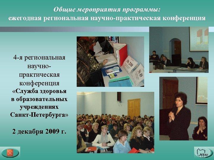 Общие мероприятия программы: ежегодная региональная научно-практическая конференция СПб. АППО 4 -я региональная научнопрактическая конференция