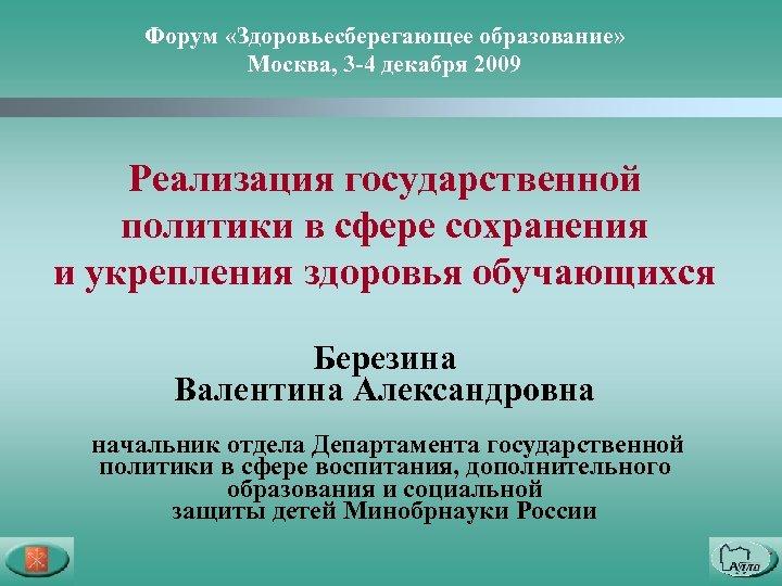 Форум «Здоровьесберегающее образование» Москва, 3 -4 декабря 2009 Реализация государственной политики в сфере сохранения