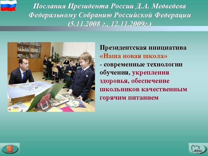 Послания Президента России Д. А. Медведева Федеральному Собранию Российской Федерации (5. 11. 2008 г.