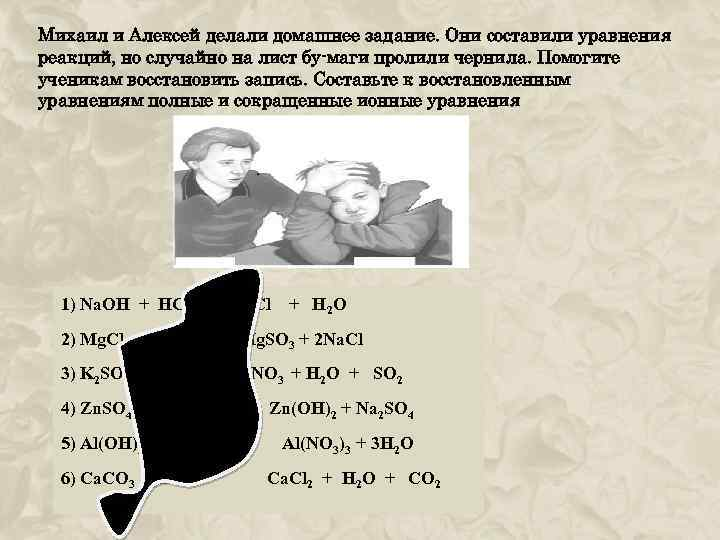 Михаил и Алексей делали домашнее задание. Они составили уравнения реакций, но случайно на лист