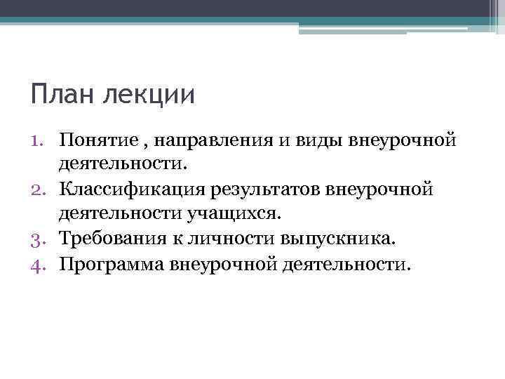 План лекции 1. Понятие , направления и виды внеурочной деятельности. 2. Классификация результатов внеурочной
