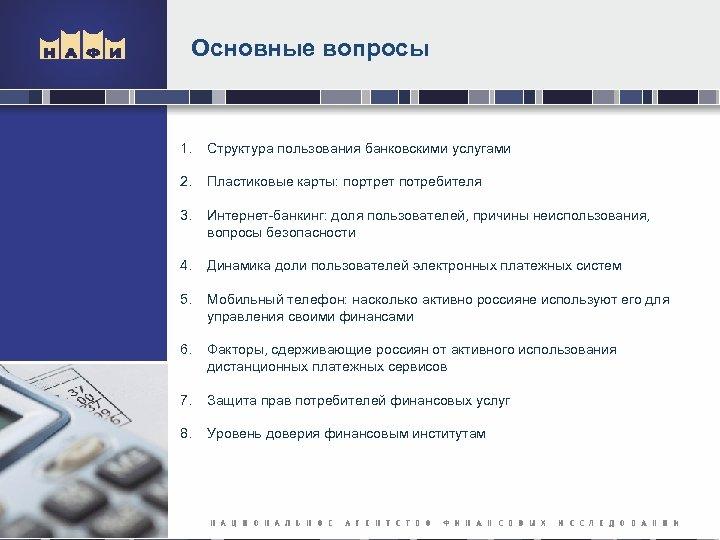 Основные вопросы 1. Структура пользования банковскими услугами 2. Пластиковые карты: портрет потребителя 3. Интернет-банкинг: