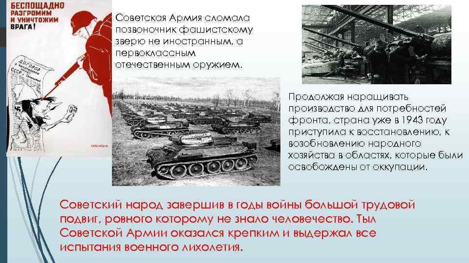 Советская Армия сломала позвоночник фашистскому зверю не иностранным, а первоклассным отечественным оружием. Продолжая наращивать
