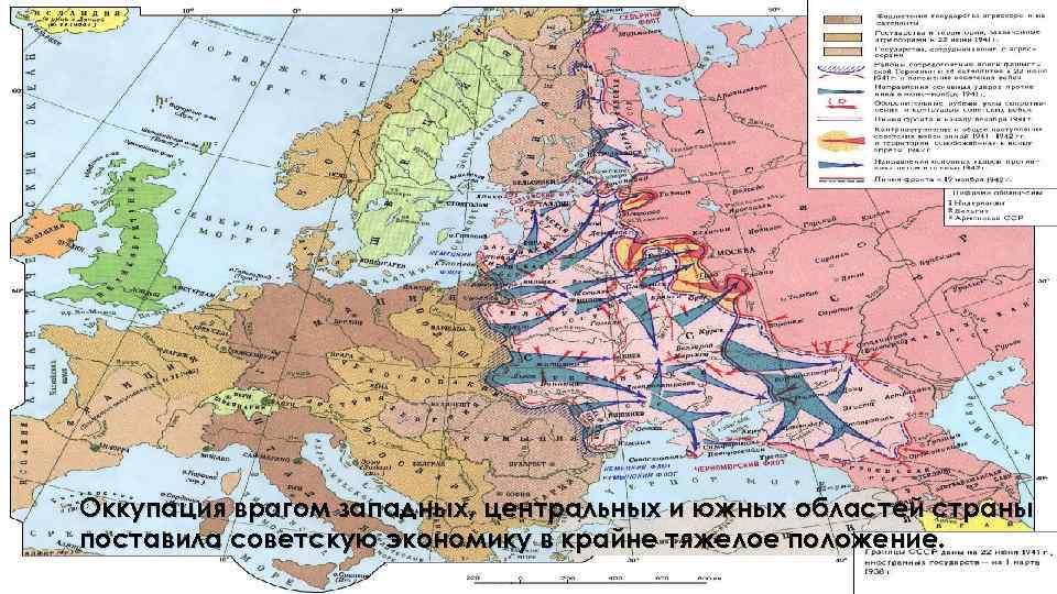 Оккупация врагом западных, центральных и южных областей страны поставила советскую экономику в крайне тяжелое