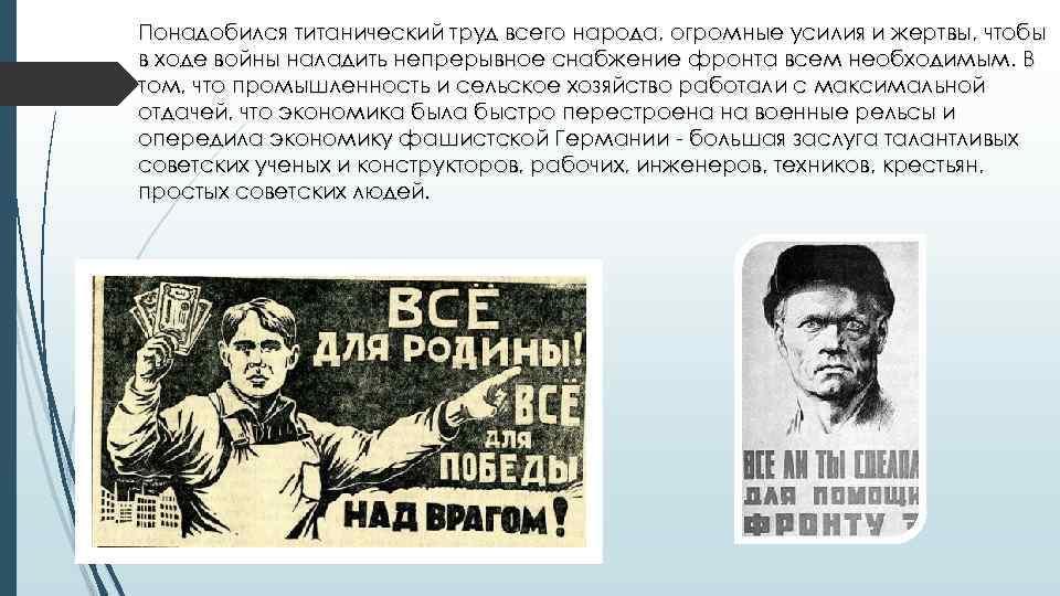 Понадобился титанический труд всего народа, огромные усилия и жертвы, чтобы в ходе войны наладить