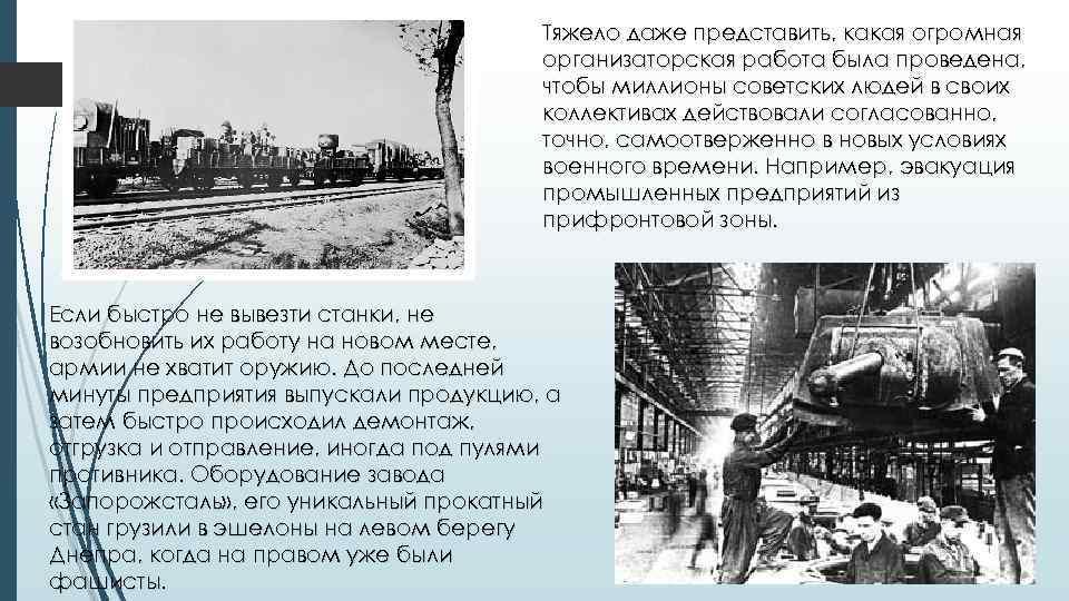 Тяжело даже представить, какая огромная организаторская работа была проведена, чтобы миллионы советских людей в
