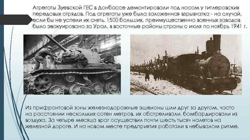 Агрегаты Зуевской ГЕС в Донбассе демонтировали под носом у гитлеровских передовых отрядов. Под агрегаты