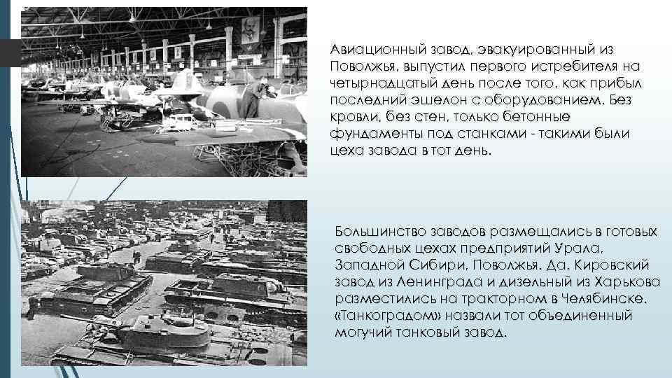 Авиационный завод, эвакуированный из Поволжья, выпустил первого истребителя на четырнадцатый день после того, как