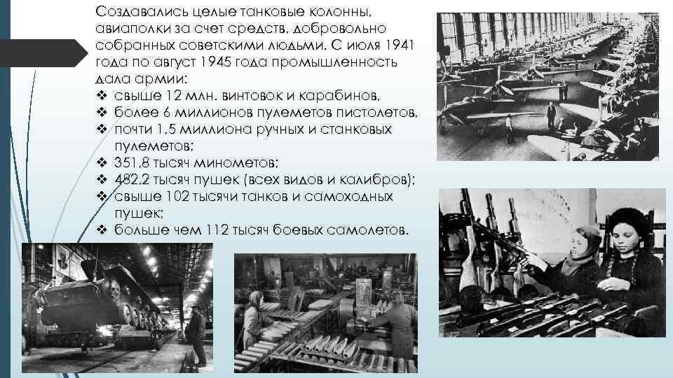 Создавались целые танковые колонны, авиаполки за счет средств, добровольно собранных советскими людьми. С июля