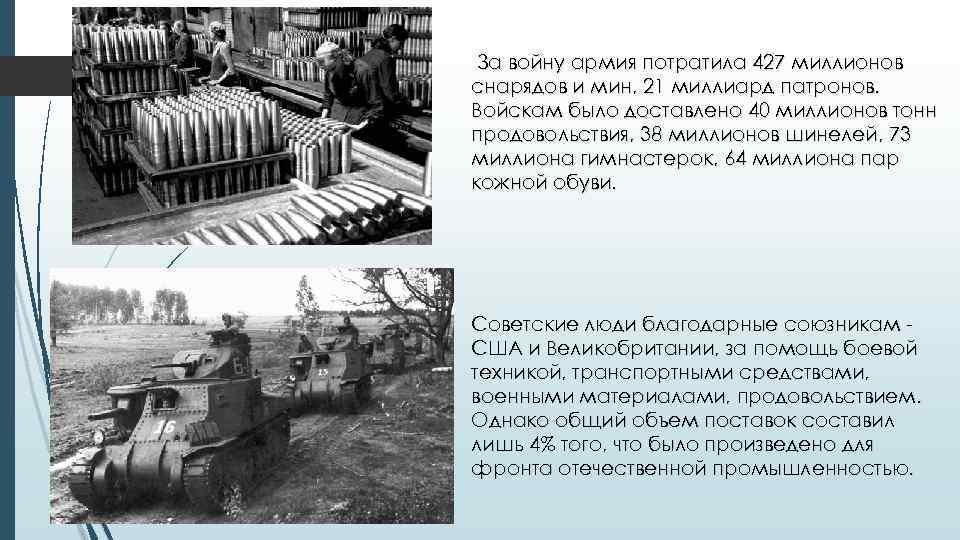 За войну армия потратила 427 миллионов снарядов и мин, 21 миллиард патронов. Войскам было