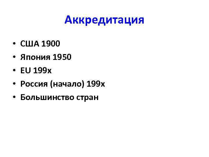 Аккредитация • • • США 1900 Япония 1950 EU 199 х Россия (начало) 199