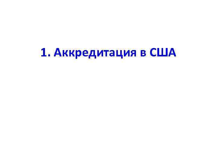 1. Аккредитация в США
