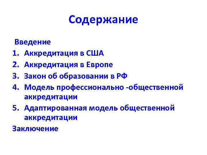 Содержание Введение 1. Аккредитация в США 2. Аккредитация в Европе 3. Закон об образовании