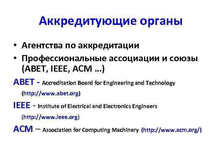 Аккредитующие органы • Агентства по аккредитации • Профессиональные ассоциации и союзы (ABET, IEEE, ACM