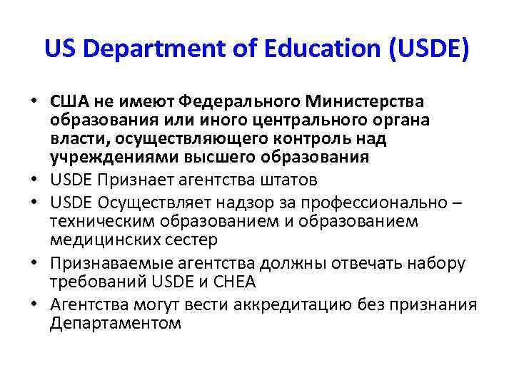 US Department of Education (USDE) • США не имеют Федерального Министерства образования или иного