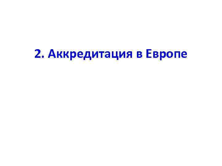 2. Аккредитация в Европе
