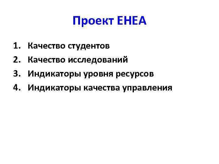 Проект EHEA 1. 2. 3. 4. Качество студентов Качество исследований Индикаторы уровня ресурсов Индикаторы