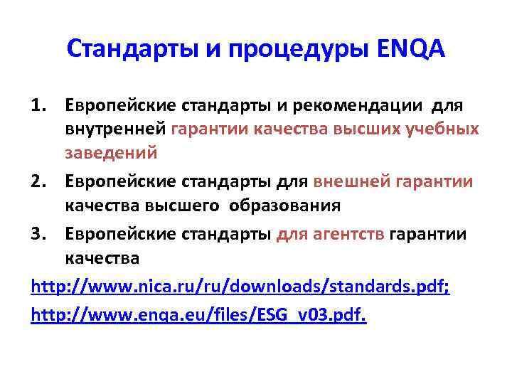 Стандарты и процедуры ENQA 1. Европейские стандарты и рекомендации для внутренней гарантии качества высших