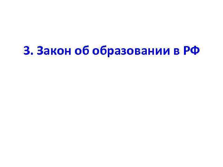 3. Закон об образовании в РФ