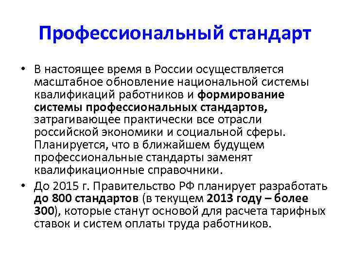 Профессиональный стандарт • В настоящее время в России осуществляется масштабное обновление национальной системы квалификаций