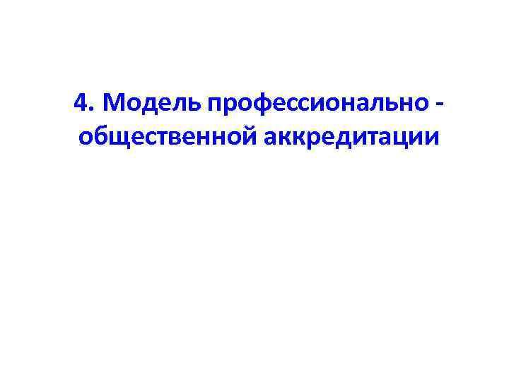 4. Модель профессионально общественной аккредитации