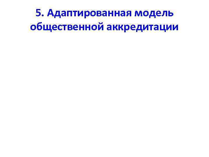 5. Адаптированная модель общественной аккредитации