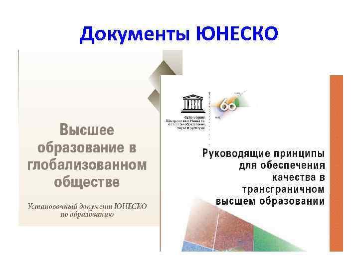 Документы ЮНЕСКО