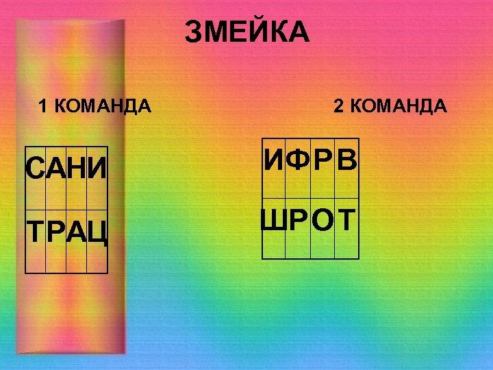 ЗМЕЙКА 1 КОМАНДА 2 КОМАНДА САНИ ИФР В ТРАЦ ШРО Т