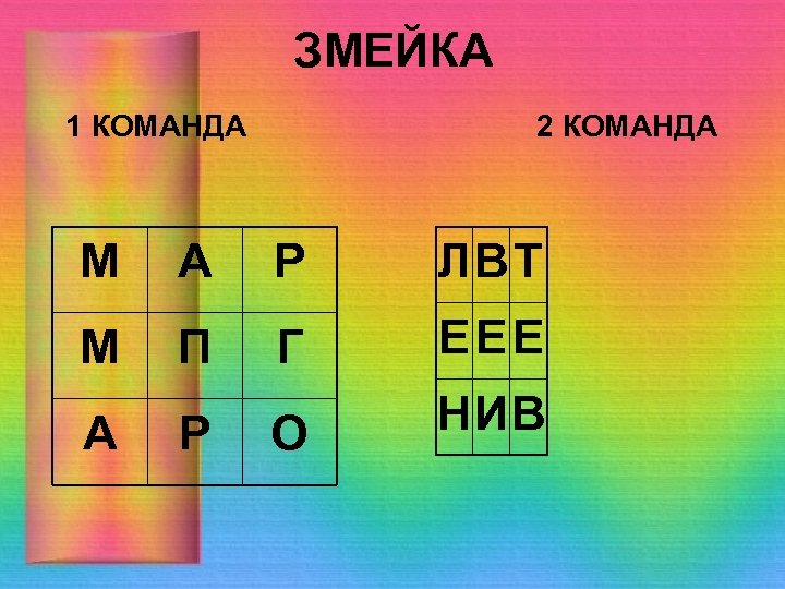 ЗМЕЙКА 1 КОМАНДА 2 КОМАНДА М А Р ЛВ Т М П Г ЕЕЕ