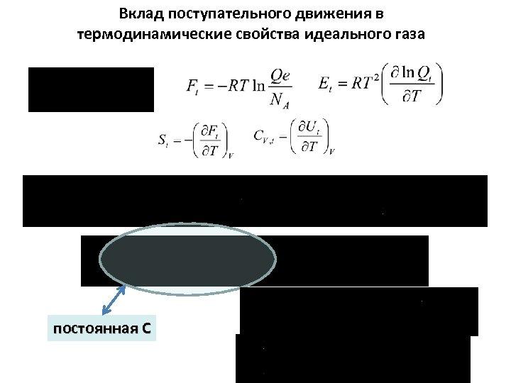 Вклад поступательного движения в термодинамические свойства идеального газа постоянная С