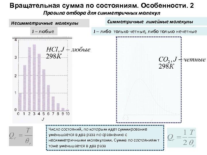 Вращательная сумма по состояниям. Особенности. 2 Правила отбора для симметричных молекул Несимметричные молекулы J