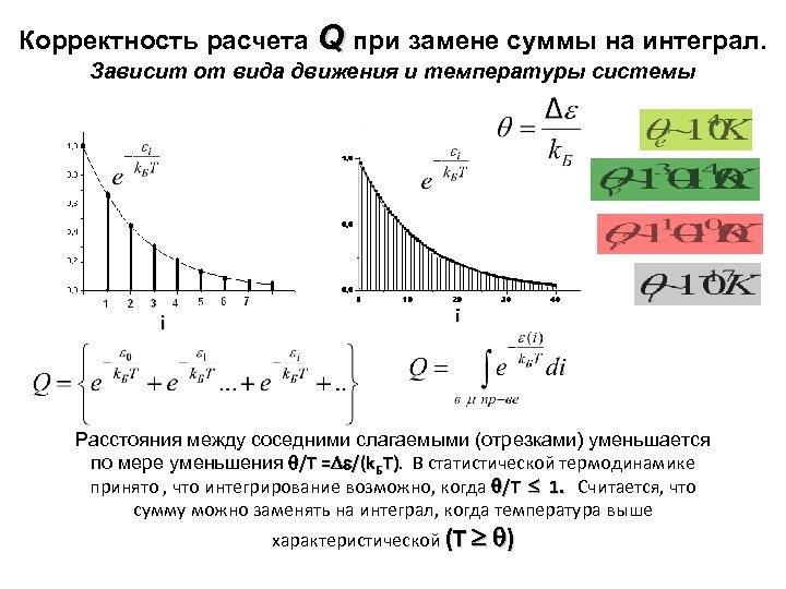 Корректность расчета Q при замене суммы на интеграл. Зависит от вида движения и температуры