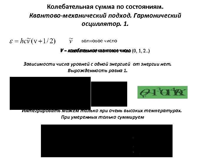 Колебательная сумма по состояниям. Квантово-механический подход. Гармонический осциллятор. 1. волновое число v – колебательное