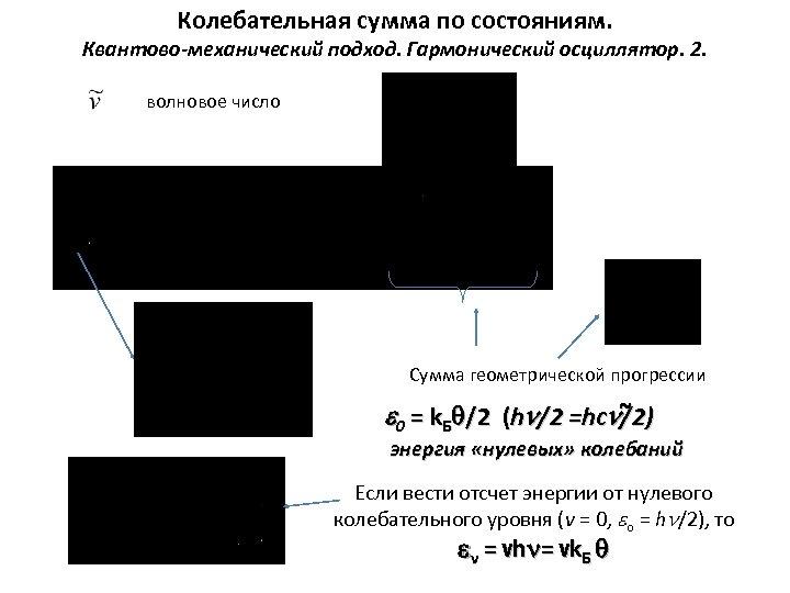 Колебательная сумма по состояниям. Квантово-механический подход. Гармонический осциллятор. 2. волновое число Сумма геометрической прогрессии