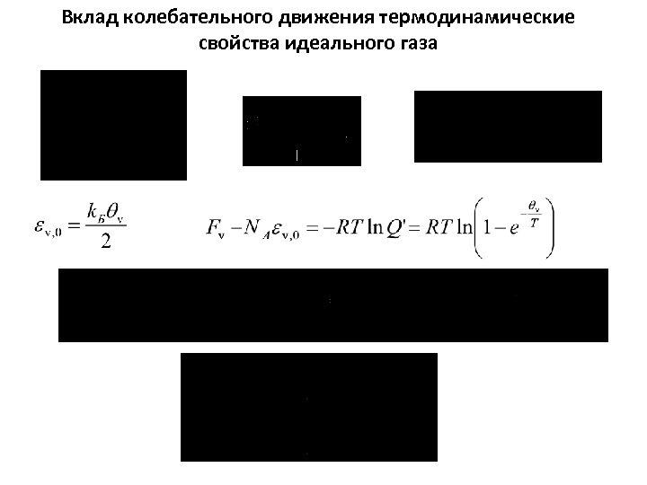Вклад колебательного движения термодинамические свойства идеального газа