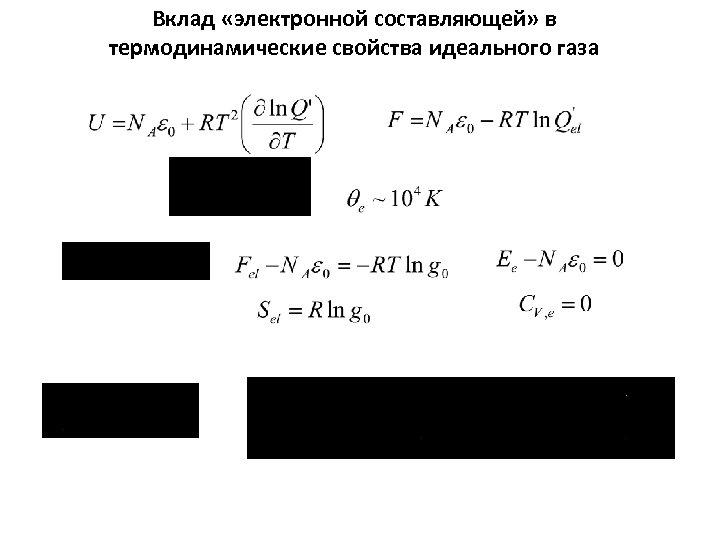 Вклад «электронной составляющей» в термодинамические свойства идеального газа