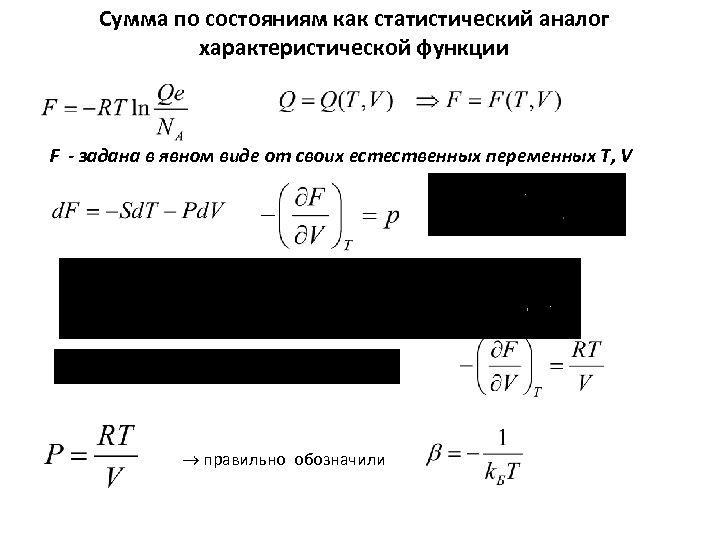Сумма по состояниям как статистический аналог характеристической функции F - задана в явном виде