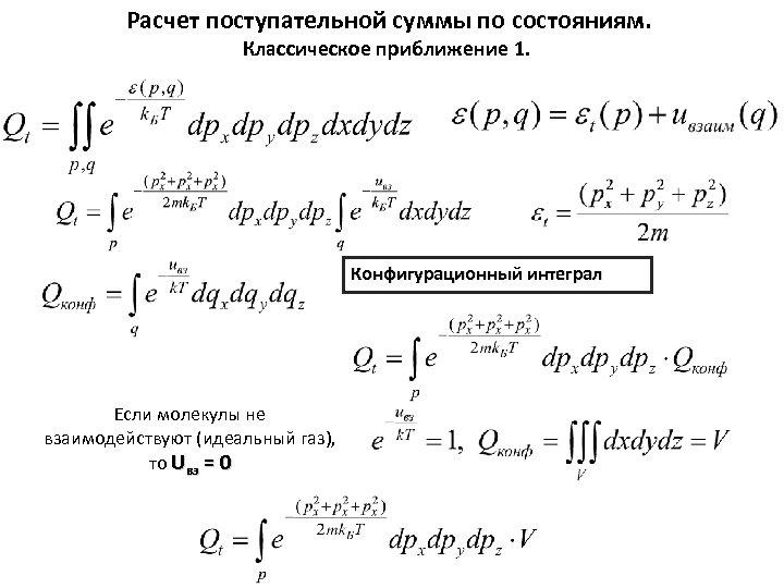 Расчет поступательной суммы по состояниям. Классическое приближение 1. Конфигурационный интеграл Если молекулы не взаимодействуют