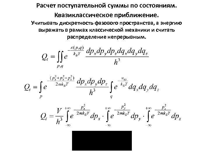Расчет поступательной суммы по состояниям. Квазиклассическое приближение. Учитывать дискретность фазового пространства, а энергию выражать