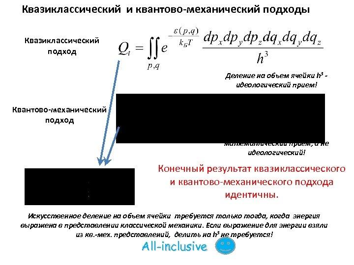 Квазиклассический и квантово-механический подходы Квазиклассический подход Деление на объем ячейки h 3 идеологический прием!