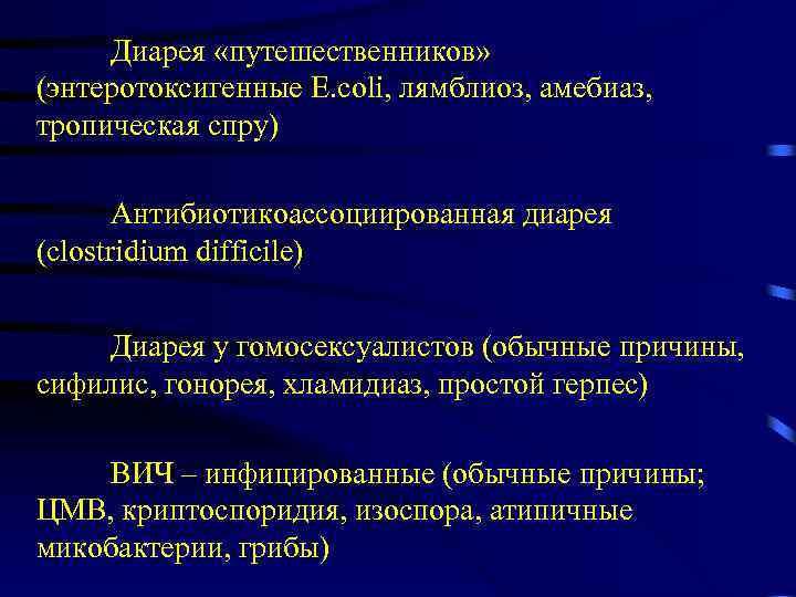 Диарея «путешественников» (энтеротоксигенные E. coli, лямблиоз, амебиаз, тропическая  спру 158ac0db33a