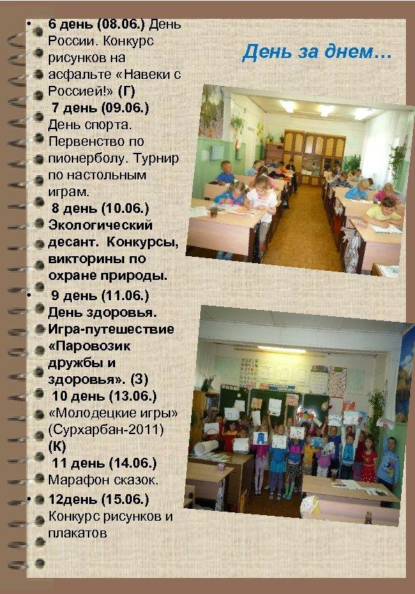 • • • 6 день (08. 06. ) День России. Конкурс рисунков на