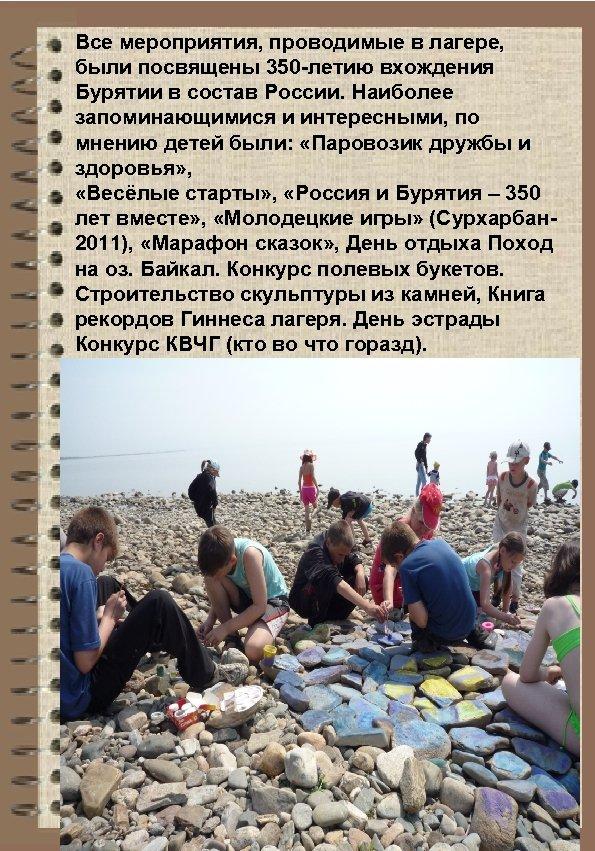 Все мероприятия, проводимые в лагере, были посвящены 350 -летию вхождения Бурятии в состав России.