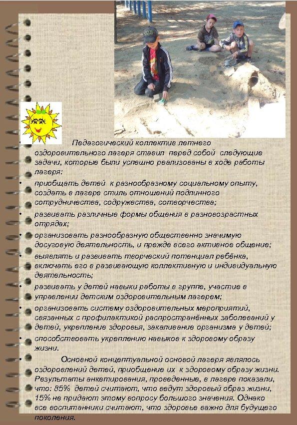 • • • Педагогический коллектив летнего оздоровительного лагеря ставил перед собой следующие задачи,
