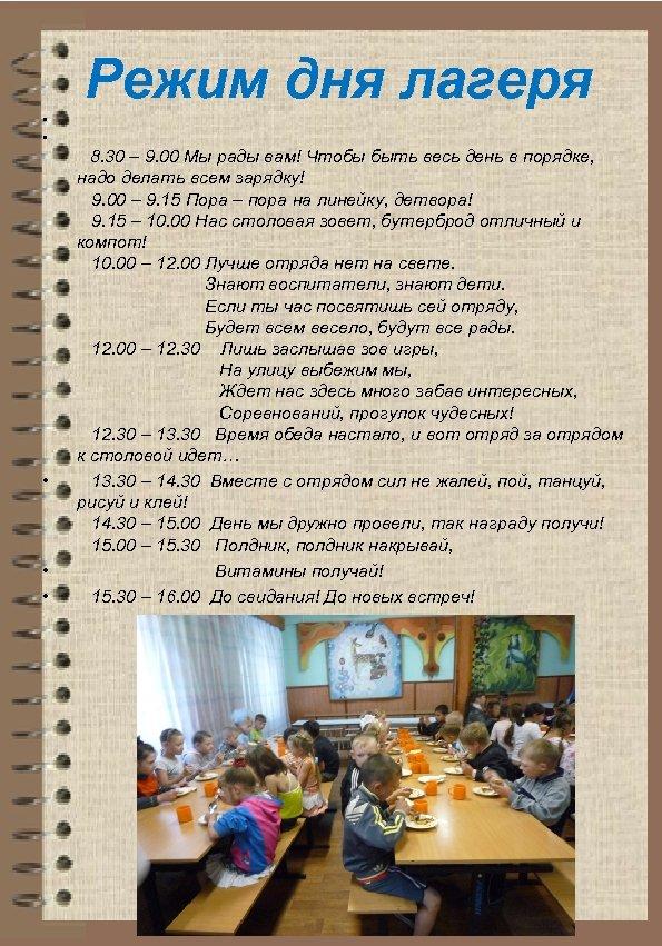Режим дня лагеря • • 8. 30 – 9. 00 Мы рады вам!